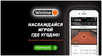 Winline букмекерская контора скачать [PUNIQRANDLINE-(au-dating-names.txt) 34