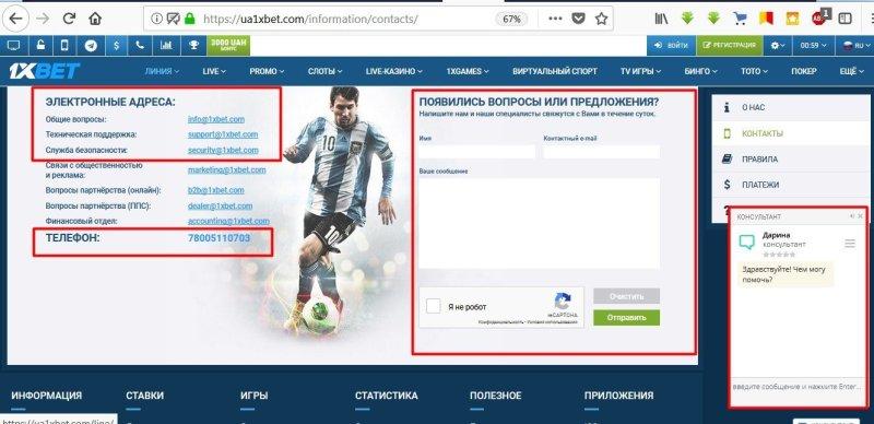 1 xbet восстановить пароль финансовые ставки на лиге ставок