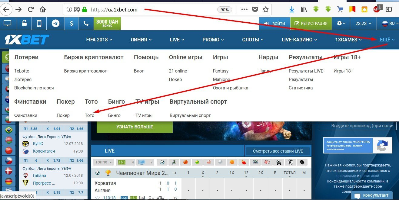 Тото ставка в 1xbet [PUNIQRANDLINE-(au-dating-names.txt) 57