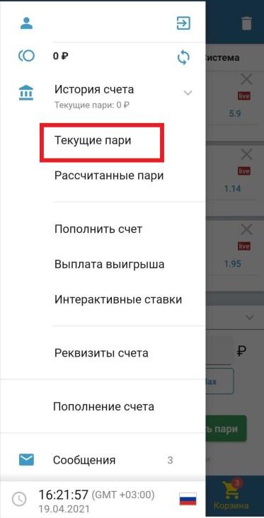 Экспресс приложение 4
