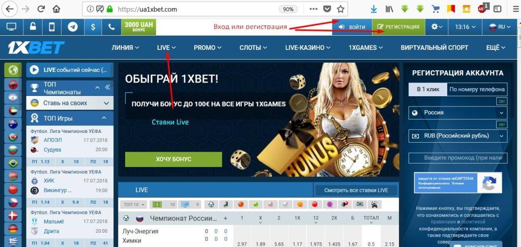 1хбет букмекерская контора онлайн линия смотреть