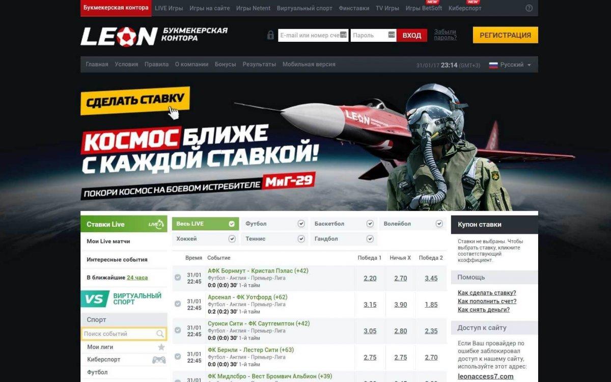 Вход на сайт Леон