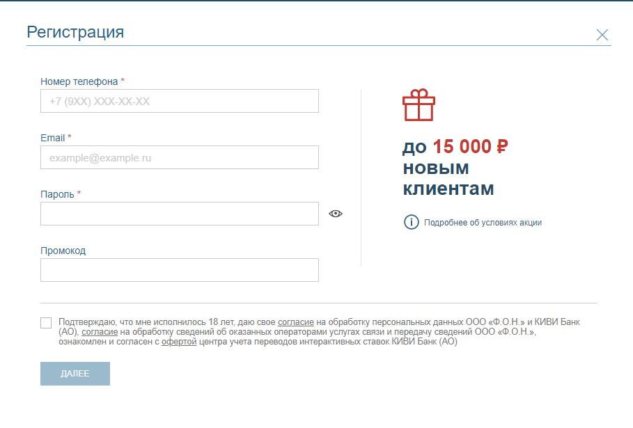 Фонбет регистрация 2