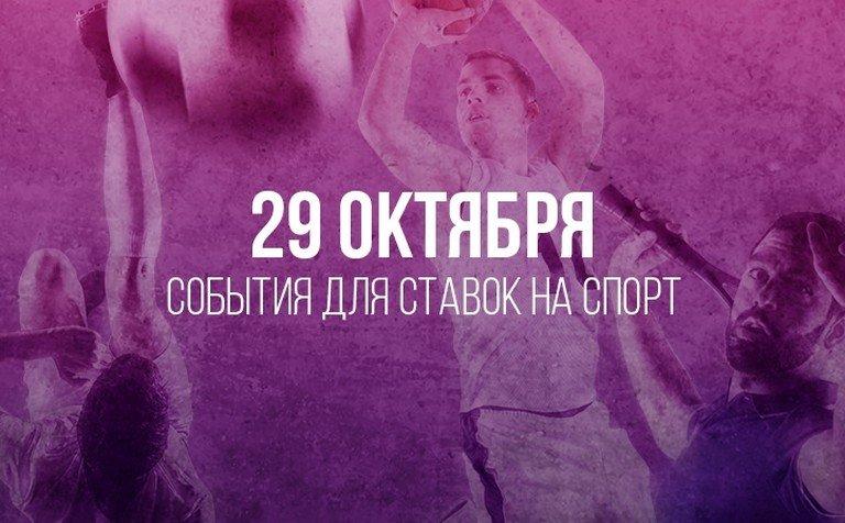 29 октября. События для ставок на спорт