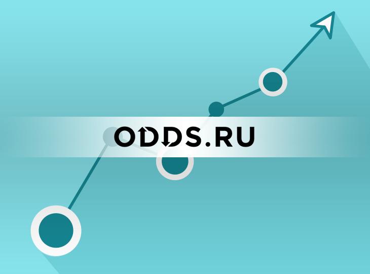 Изменения коэффициентов букмекеров - теперь на ODDS.ru