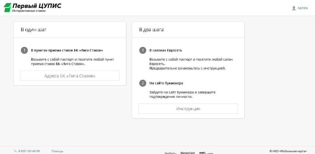 Выбор способа идентификации на сайте Первого Цупис