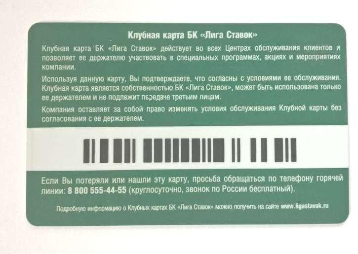 Если есть карта лига ставок фонбет адреса в россии