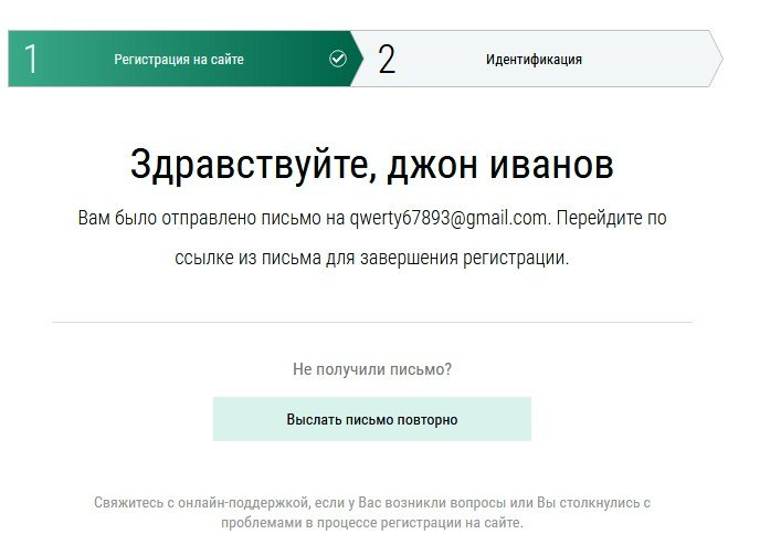 Уведомление об отправке письма для завершения регистрации на сайте БК Лига Ставок