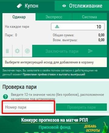 Проверка пари на сайте Лига ставок