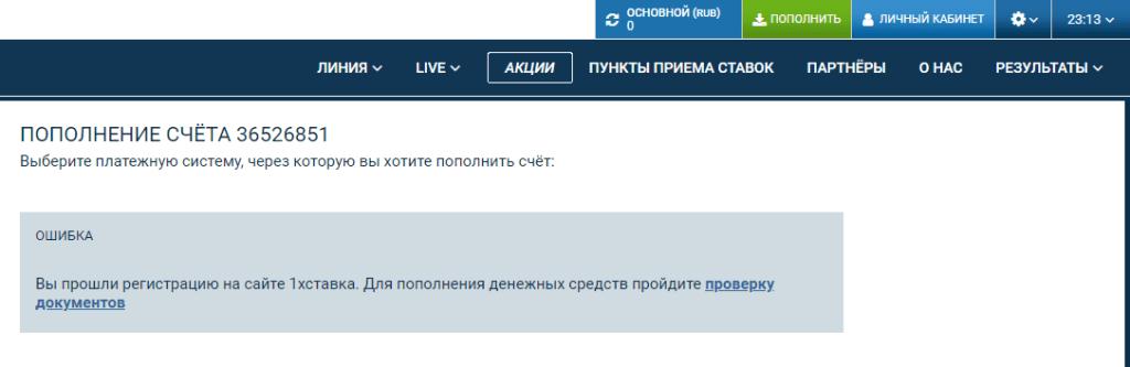 Уведомление о необходимости прохождения идентификационном на сайте 1xstavka