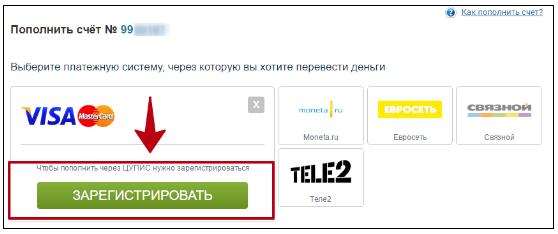 Кнопка зарегистрировать для прохождения идентификации в ЦУПИС