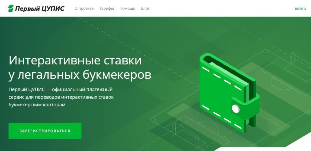 Главная страница сайта Первого ЦУПИС