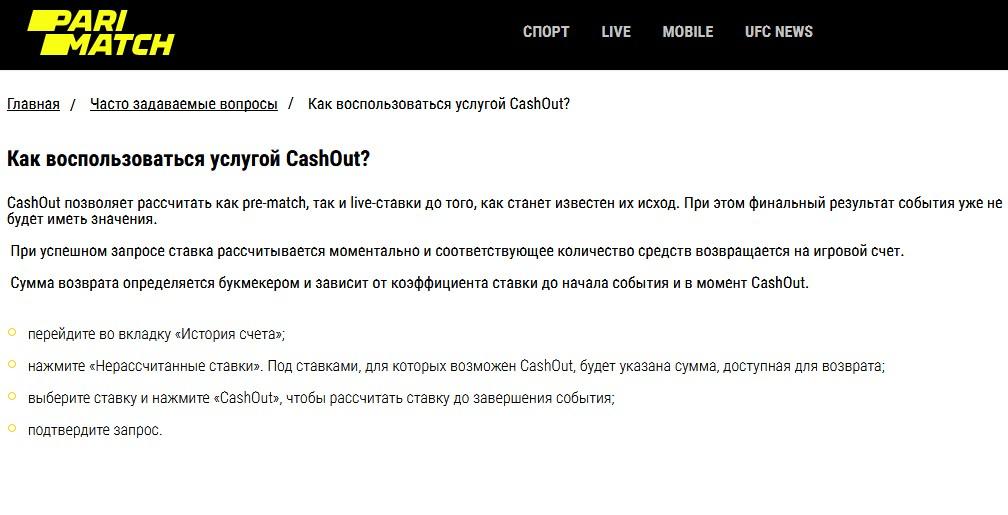 Описание опции CashOut на сайте Париматч