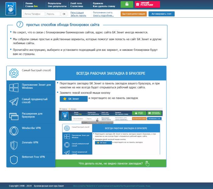 7 способов обхода блокировки сайта БК Zenit