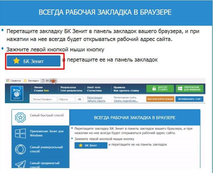 букмекерская контора зенит доступ к сайту