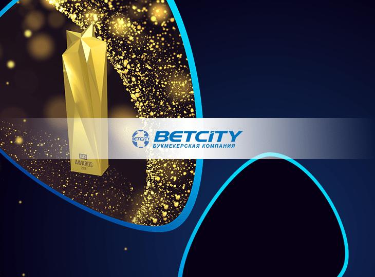 БК «Бетсити» получила BR Awards 2019 в номинации «Лучший клиентский сервис»