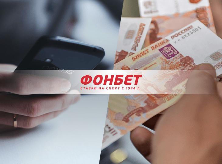 ставки на спорт за рубли