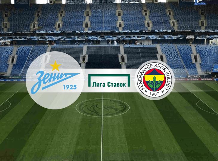 Клиенты БК «Лига Ставок» ставят на «Зенит» в матче с «Фенербахче» в ЛЕ