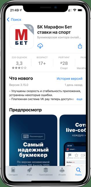 Страница мобильного приложения Марафон в магазине App Store