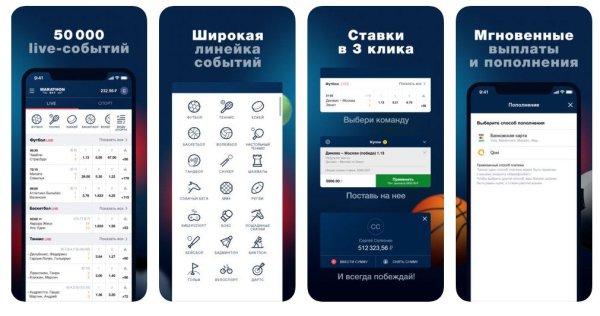 Основные функции мобильного приложения Марафон для iOS