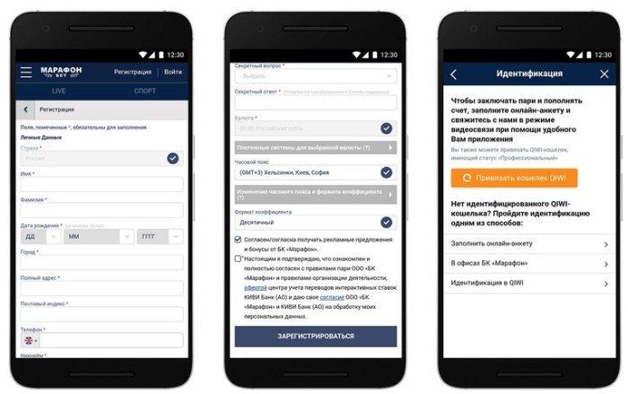 Регистрация и идентификация в приложении Марафон