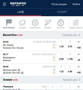 Раздел Live в мобильной версии Марафона
