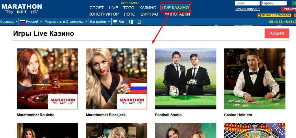Казино марафон онлайн казино без регистрации на деньги