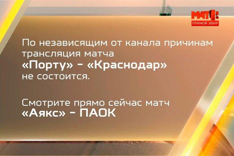Матч ТВ