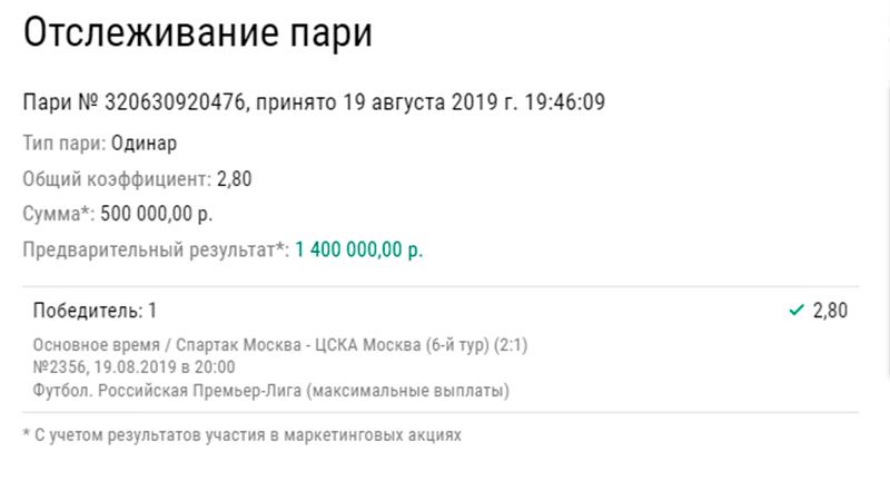 Ставка на «Спартак» в дерби принесла болельщику почти полтора миллиона рублей