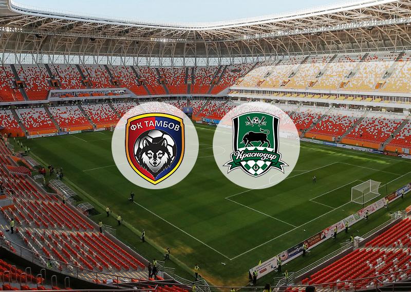 «Тамбов» — «Краснодар»: котировки букмекеров на матч Российской Премьер-Лиги