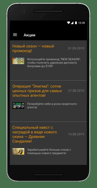 screenshot-egb-19