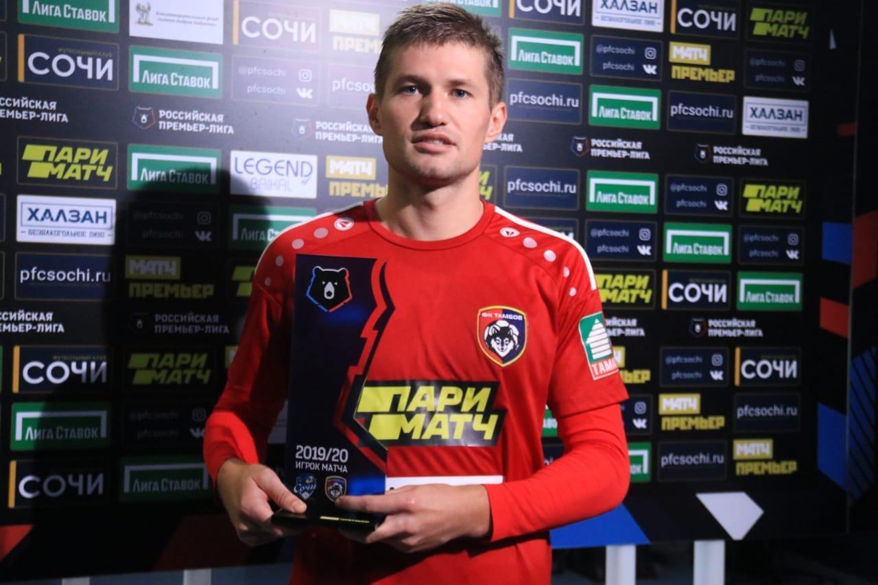 Обухов признан лучшим игроком ноября в РПЛ