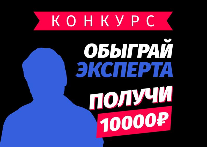 «Рейтинг Букмекеров» разыграет ₽10 тыс. в конкурсе «Обыграй эксперта»