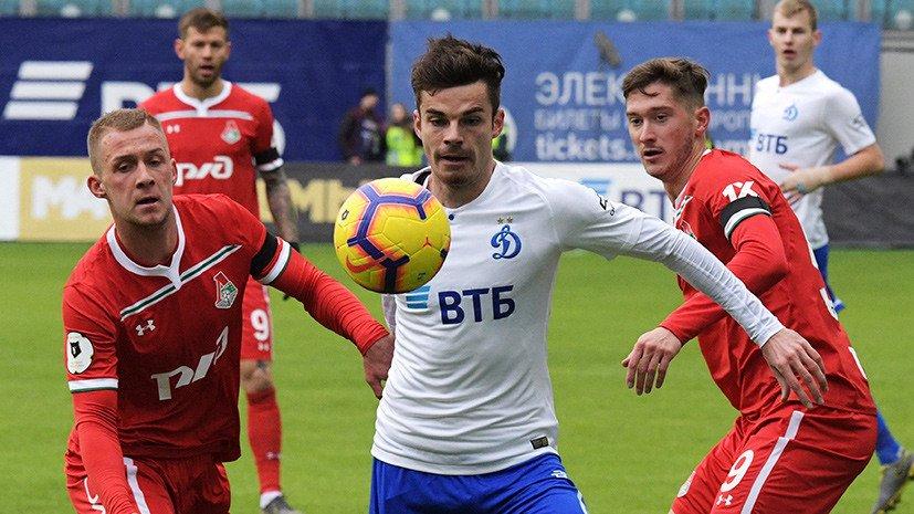 Локомотив Москва - Динамо 1 декабря прямой эфир