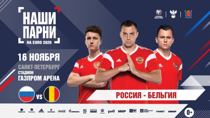 РФС готовит масштабную развлекательную программу перед матчем Россия - Бельгия