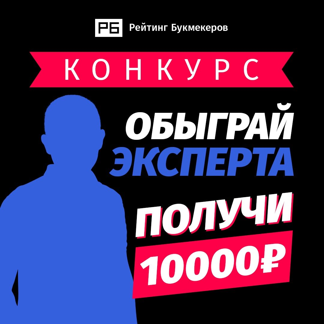 """Продолжается конкурс """"Обыграй эксперта - получи 10 000 р."""""""