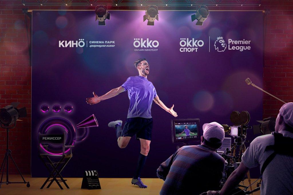 Okko Спорт