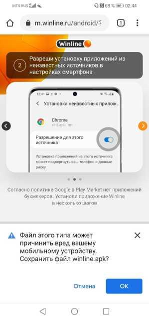 Winline.ru мобильное приложение: скачивание приложения