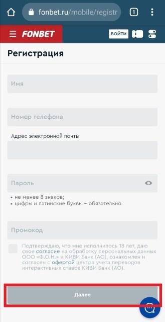 Форма регистрации в мобильной версии сайта Фонбет