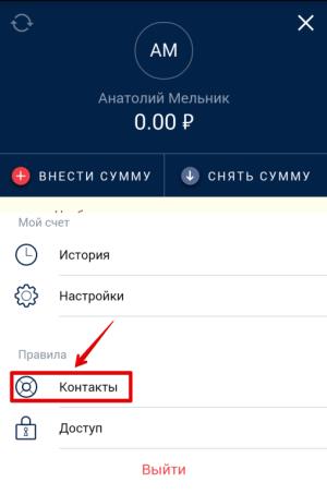 Контакты БК Марафон