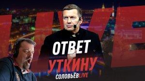 Владимир Соловьев обвинил Уткина в рекламе нелегального букмекера. На самом деле это не так