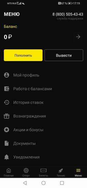 Меню личного профиля в мобильном приложении BetBoom для андроид