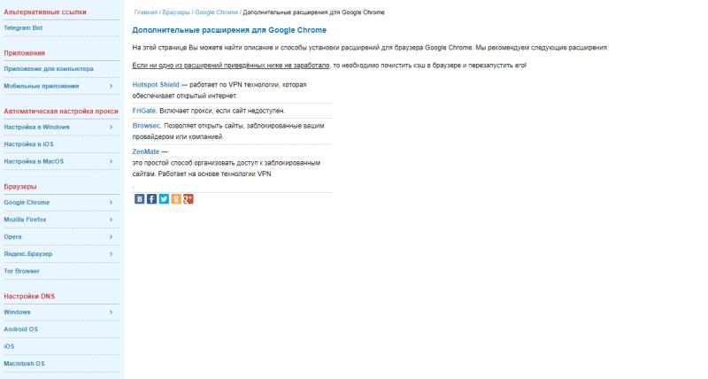 Выбор VPN-сервиса для обхода блокировки Бетсити