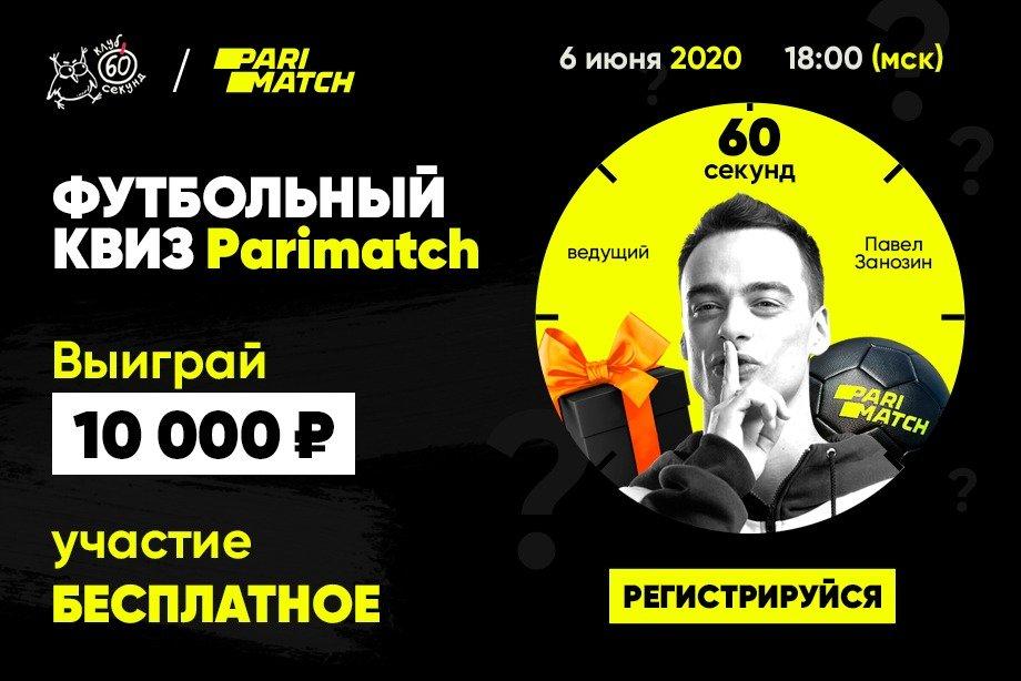 Parimatch запускает викторину о футболе