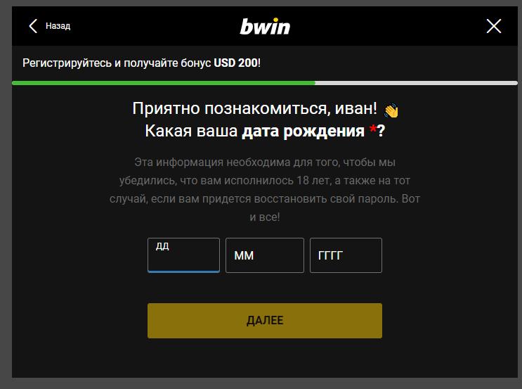 Укажите дату рождения для продолжения регистрации