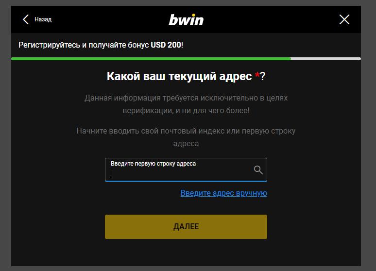 Укажите адрес проживания для успешной регистрации в Bwin