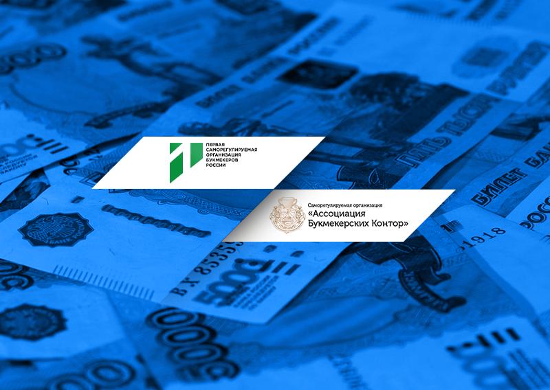 РФС мог получить от букмекеров почти 700 млн рублей за первые три месяца 2021 года