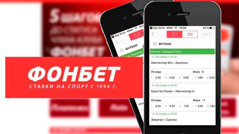 ФОНБЕТ обновил приложение для iOS – с темной темой и новым видом для котировок