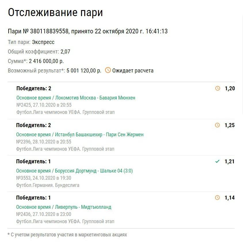 Клиент «Лиги Ставок» загрузил 2,4 млн рублей на экспресс с матчем «Локомотив» – «Бавария»