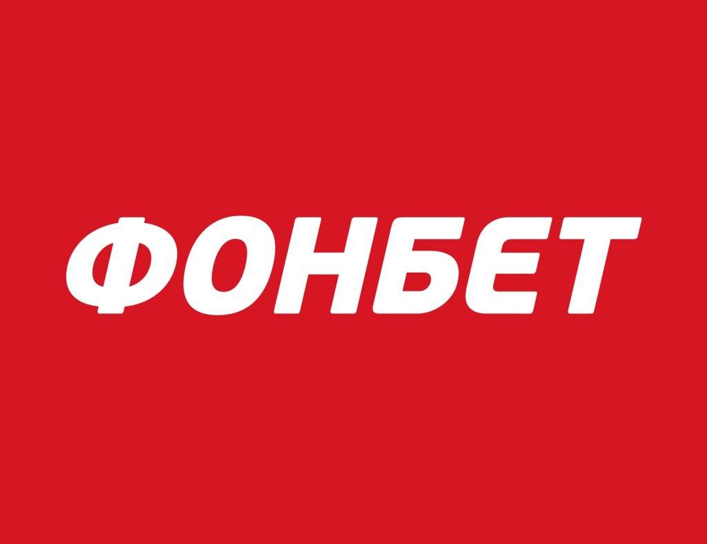 Целевые отчисления БК «Фонбет» в третьем квартале 2020 года превысили 43 миллиона рублей